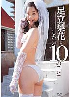 タレント 足立梨花 Adachi Rika さん グラビア作品リスト
