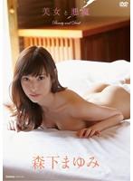 【GIF画像】森下まゆみ 美女と悪魔 サンプル動画