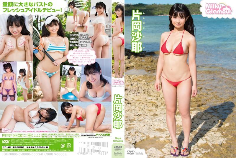 TSDV-41596 ミルキー・グラマー 片岡沙耶
