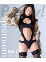 Pretty! premium/鳴海千秋 (ブルーレイディスク)