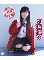 渋谷区立原宿ファッション女学院/如月優羽 (ブルーレイディスク)