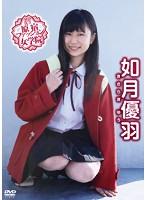 【数量限定】渋谷区立原宿ファッション女学院/如月優羽 チェキ付き