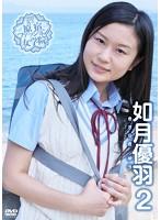 グラビアアイドル 如月優羽 Kisaragi Yu さん 動画と画像の作品リスト