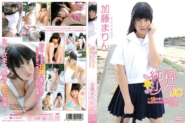 加藤まりん/純粋少女JC ~13のキミとの約束~のサムネイル画像