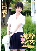純粋少女 〜真っ白な恋を夢みて〜/山口璃果
