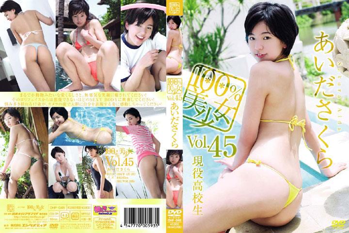 OHP-045 100%美少女 Vol.45 あいださくら