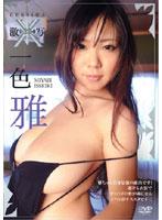 Kカップグラドル 一色雅 Issiki Miyabi さん 動画と画像の作品リスト