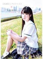 胸ポチアイドル 久松樹奈 Hisamatsu Juna さん グラビア作品リスト