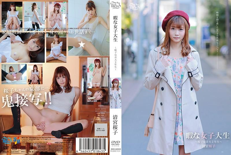 MBR-AU003 Sakurako Kiyomiya 清宮桜子 – 暇な女子大生~桜子は音大2年生~