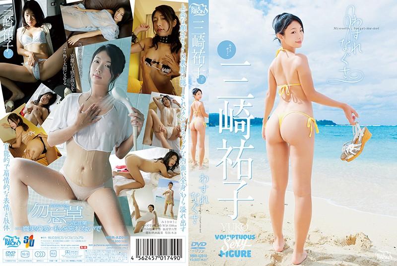 MBR-AZ010 Yuko Misaki 三崎祐子 – わすれなぐさ