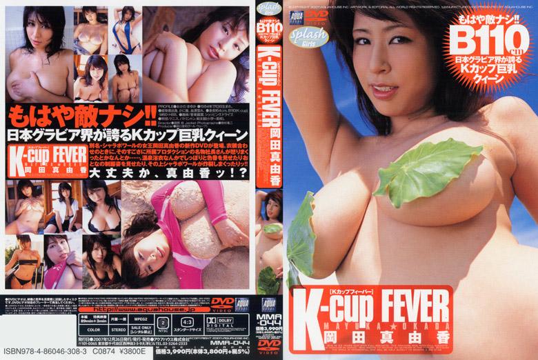MMA-044 Mayuka Okada 岡田真由香 – K-CUP FEVER