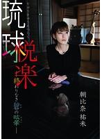 琉球悦楽ー終わりなき碧の目眩ー/朝比奈祐未