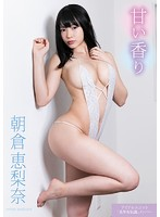 【数量限定】甘い香り/朝倉恵梨奈