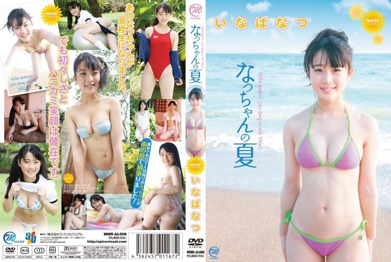 [MMR-AL008] なっちゃんの夏/いなばなつ
