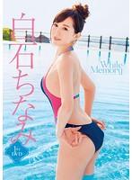 Fカップグラドル 白石ちなみ Shiraishi Chinami さん 動画と画像の作品リスト