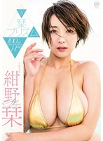 【数量限定】栞プリズム/紺野栞