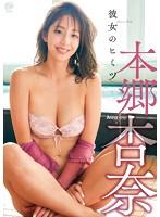 【数量限定】彼女のヒミツ/本郷杏奈 チェキ付き