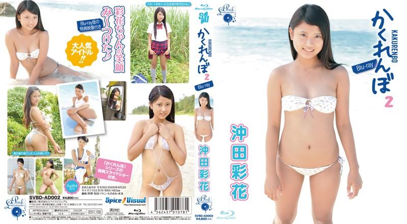 [SVBD-AD002] Ayaka Okita 沖田彩花 かくれんぼ 2 Blu-ray