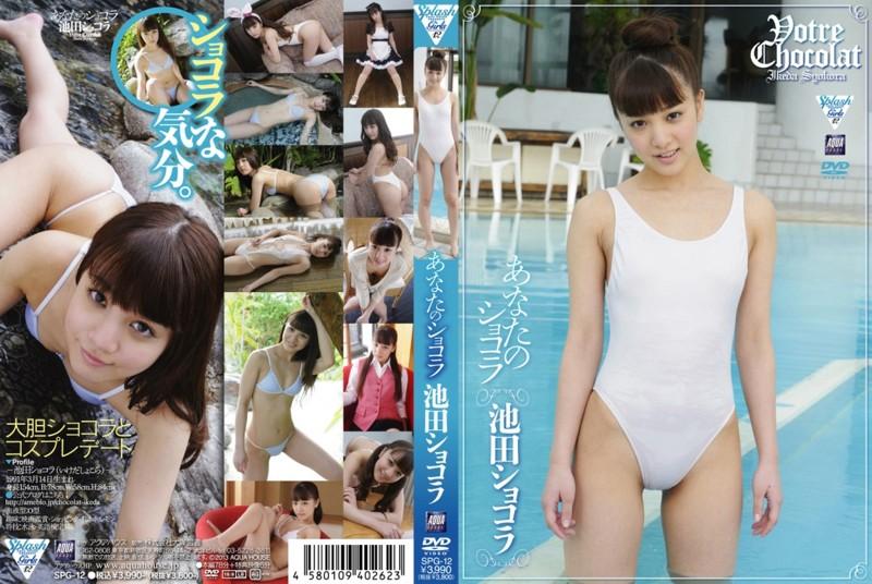 SPG-012 あなたのショコラ 池田ショコラ