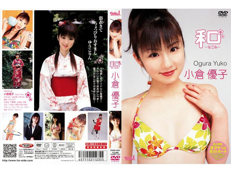 FDGD-0027 和 ~なごみ~ 小倉優子