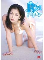 R21/小向美奈子