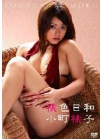 小町桃子出演:桃色日和/小町桃子