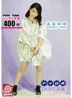 DVD写真集 アイロボ 末永みゆ/末永みゆ