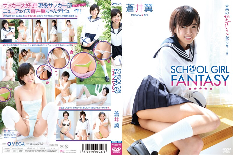 SCHOOL GIRL FANTASY/蒼井翼 パッケージ画像