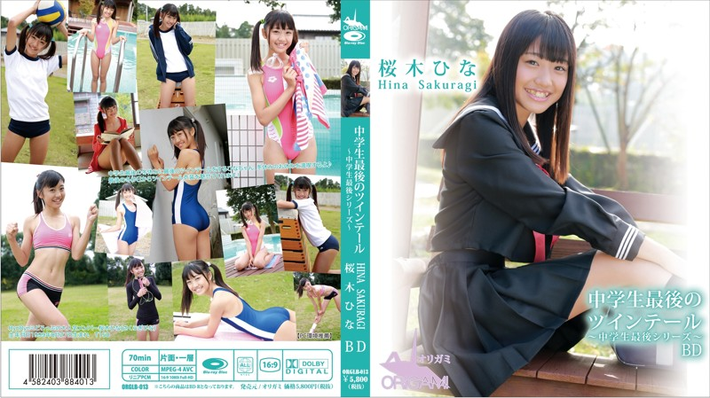 [ORGLB-013] Hina Sakuragi 桜木ひな 中学生最後のツインテール~中学生最後シリーズ~ Blu-ray