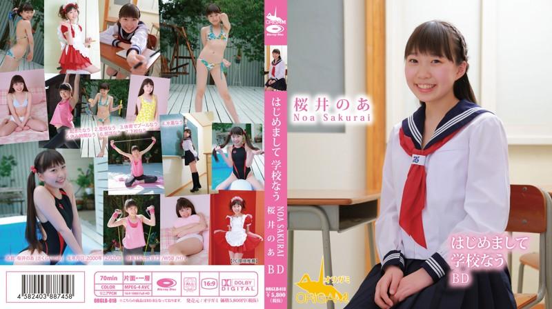 [ORGLB-018] Noa Sakurai 桜井のあ はじめまして 学校なう Blu-ray