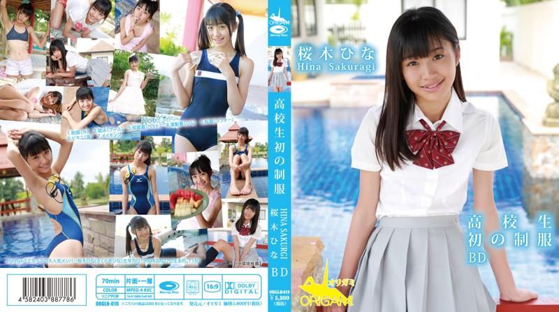 [ORGLB-019] Hina Sakuragi 桜木ひな 高校生初の制服 Blu-ray