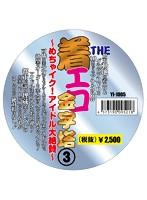 THE 着エロの金字塔(3)~めちゃイク!アイドル大絶賛~(10枚組スピンドル仕様)