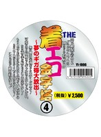 THE 着エロの金字塔(4)~夢のギガ得大放出~(10枚組スピンドル仕様)
