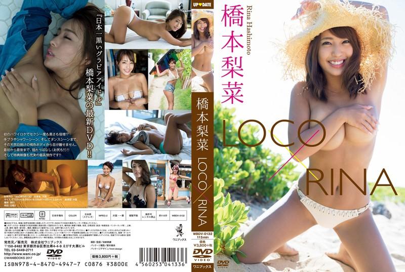 『LOCO×RINA』/橋本梨菜 ハワイロケでセクシー度も黒さも倍増! [WBDV-0132]