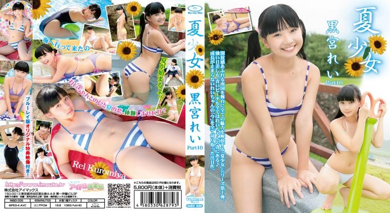[IMBD-335] Rei Kuromiya 黒宮れい 夏少女 Part10 Blu-ray