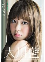 グラビアアイドル Eカップ 大川藍 Okawa Ai 作品集