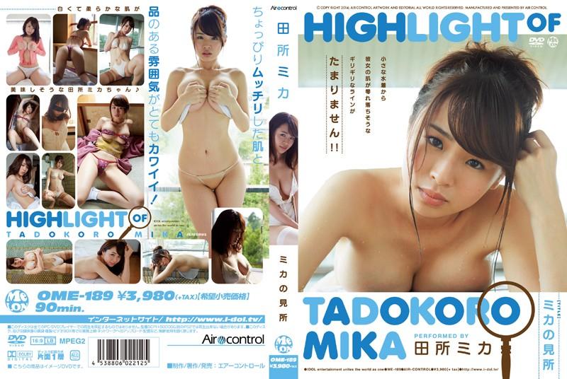 OME-189 ミカの見所 田所ミカ