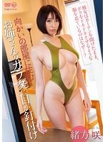 Fカップグラドル 緒方咲 Ogata Saki さん 動画と画像の作品リスト