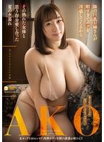 Kカップグラドル AKO さん 動画と画像の作品リスト
