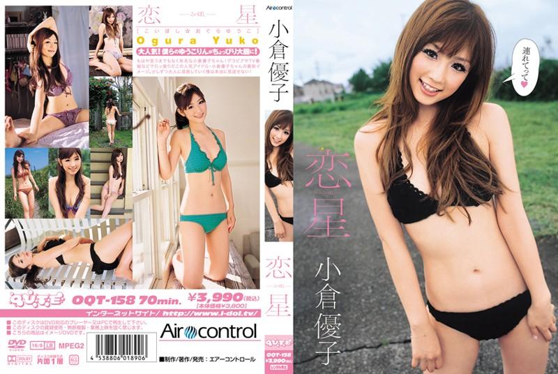 OQT-158 Yuko Ogura 小倉優子 – 恋星