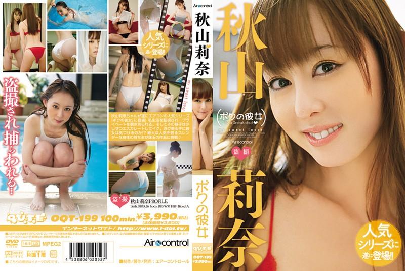 OQT-199 Rina Akiyama 秋山莉奈 – ボクの彼女