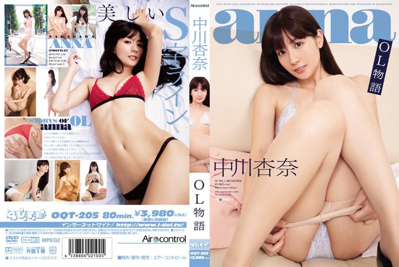 OQT-205 Anna Nakagawa 中川杏奈 – OL物語