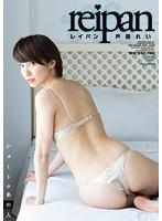 戸田れい レイパン サンプル動画