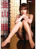 Dカップグラドル 金山睦 Kanayama Chika さん 動画と画像の作品リスト