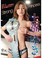 【DMM限定】Strong Princess 上福ゆき チェキ付き