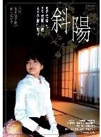 斜陽【凜華せら出演のドラマ・DVD】