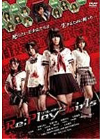 Re:Play-Girls