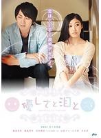 優しさと泪と【副島美咲出演のドラマ・DVD】