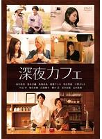 深夜カフェ【小野まりえ出演のドラマ・DVD】