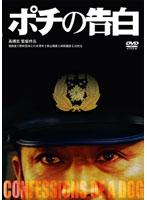 井上晴美出演:ポチの告白